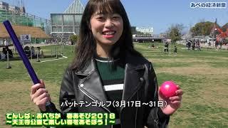てんしば・あべちか 春あそび2018 ~天王寺公園で楽しい春をあそぼう!~