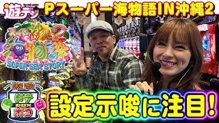 第19話・ドテポコBOX 〜 Pスーパー海物語IN沖縄2〜 (パチンコ/ドテチン&ポコ美)
