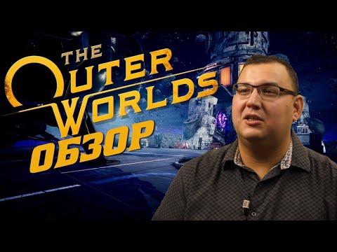 Обзор The Outer Worlds - космический Fallout от авторов Fallout.