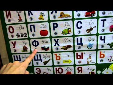 Говорящая азбука ТМ Знаток