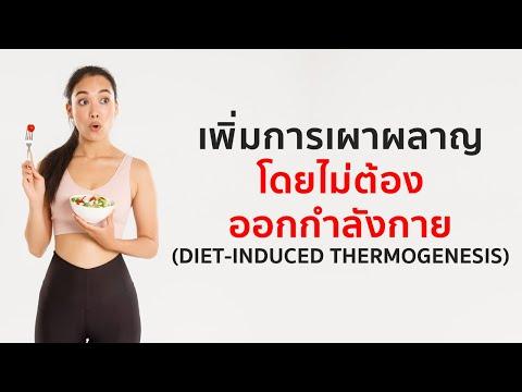 เพิ่มอัตราการเผาผลาญ โดยไม่ต้องออกกำลังกาย (Diet Only)