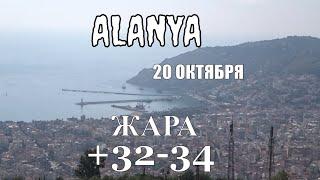 Жара в Алании 20 октября Отдых в Турции в октябре ПОГОДА