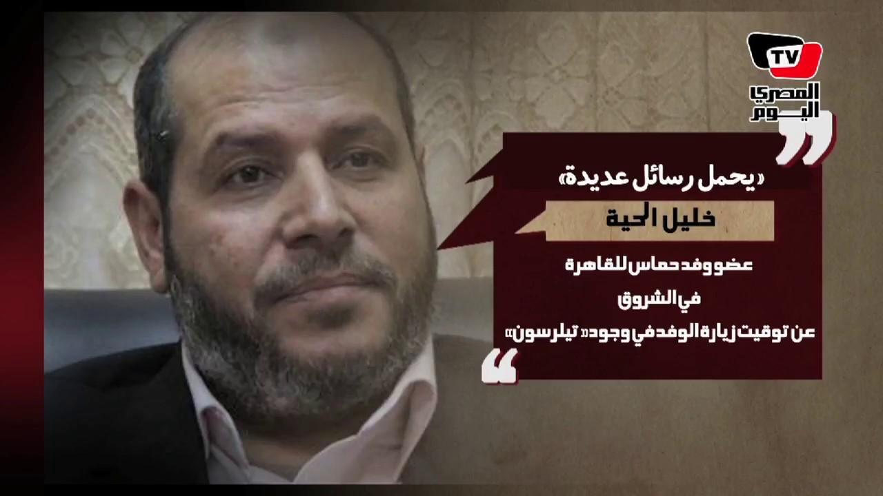 المصري اليوم:قالوا| حماس عن توقيت زيارة وفدها للقاهرة.. والإرهاب في سيناء
