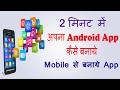 App Kaise Banaye- Janiye Android Mobile App Kaise Banate Hai Without PC (अपने मोबाइल से)