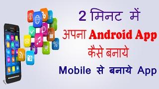 App Kaise Banaye  - Janiye Android Mobile App Kaise Banate Hai Without PC (अपने मोबाइल से)