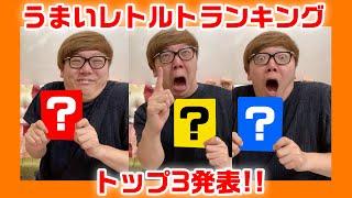【ランキング】ヒカキンが選ぶうまいレトルト食品TOP3!【下積み時代食べたてやつ】