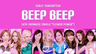 Gambar cover Girls' Generation (少女時代) – BEEP BEEP Lyrics (KAN/한/ROM/ENG)