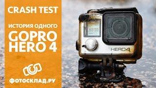Тест GoPro Hero 4 в экстремальных условиях от Фотосклад.ру