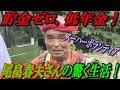 貯金ゼロ、低年金、スーパーボランティア尾畠春夫さんの驚く生活!