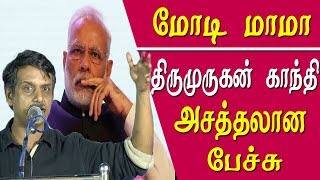 Thirumurugan gandhi speech on modi h raja and BJP thirumurugan gandhi latest speech tamil news live