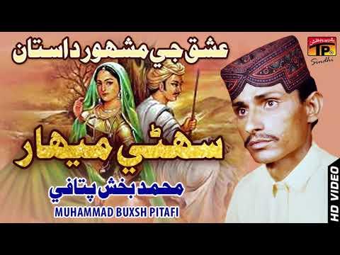 Maar Bhaley Munkhey Malkul Maut | Muhammad Bakhsh Patafi | Old Sindhi Song | Tp Sindhi