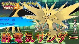 【ポケモンSM】ワンチャンの化身!静電気サンダー【シングルレート】Pokemon Sun And   Moon Rating Battle