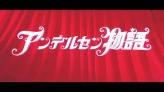 Andersen Monogatari / アンデルセン物語 / The World of Hans Christia...