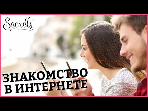 ЗНАКОМСТВО В ИНТЕРНЕТЕ – Как познакомиться на сайтах знакомств? [Secrets Center]