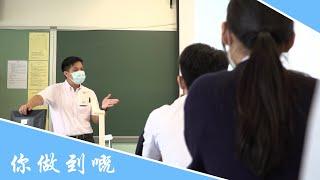 Publication Date: 2020-11-14 | Video Title: 明愛莊月明中學網上開放日2020 - 你做到嘅 校園生活學與