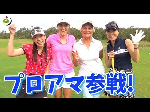 プロアマに参戦!めざせ優勝😄【じゅんりさニューカレドニア旅#6】