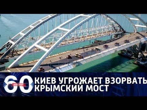 60 минут. Разрушить Крымский мост: кто и зачем призывает к провокации? От 16.05.18 - Смотреть видео онлайн