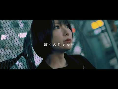 sleepyhead Digital Single「ぼくのじゃない」篠崎こころ ver. MV