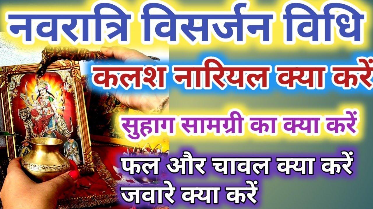 नवरात्रि विर्सजन विधि-कलश के नारियल का क्या करें/ navratri kalash visarjan vidhi