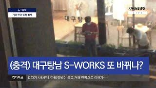 [양가로그] S-WORKS l 대구 l 자전거 l 중고…