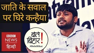 Kanhaiya Kumar tried to ditch the questions around his caste & Bihar politics? (BBC Hindi)