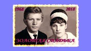 Золотая свадьба родителей. 50 лет вместе!