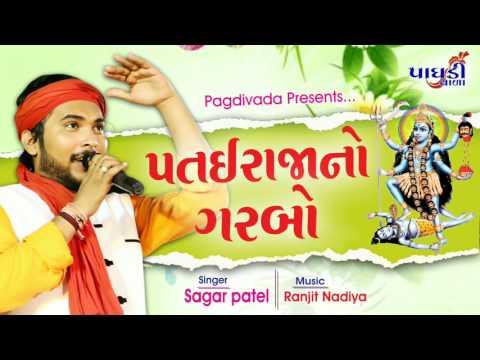 Sagar patel patairaja no garbo..pagdivada group presents...9574866509