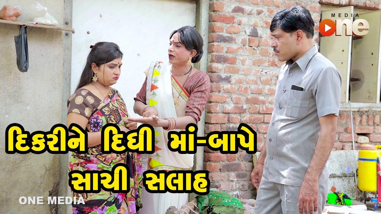 Dikari ne  Didhi Maa-Baape Salah |  Gujarati Comedy | One Media | 2020