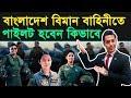 বাংলাদেশ বিমান বাহিনীতে কিভাবে পাইলট হবেন | Become A Pilot In Bangladesh Air Force | HANDYFILM