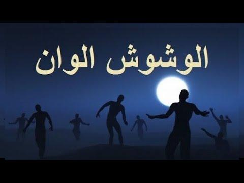 """كلمات اغنية مهرجان عايم فى بحر الغدر """" الوشوش الوان """" شعبي 2019"""