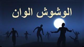 عايم فى بحر الغدر ( الوشوش الوان  ) احمد عزت و على سمارة - HotLine Production