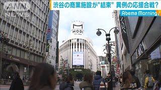 """渋谷の商業施設が""""結束"""" 異例の応援合戦?(19/12/12)"""