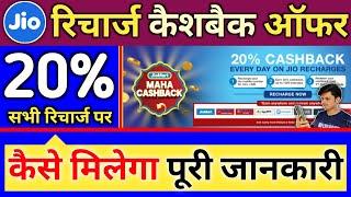Jio Recharge 20% Cashback Offer 2021 - JioMart Maha Cash back Offer on Every Recharge