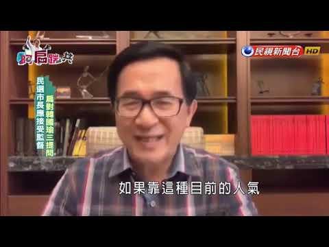 【阿扁踹共—民選市長應接受監督 扁對韓國瑜三提問】EP107