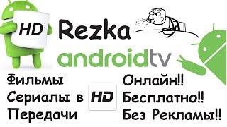HDrezka Лучший онлайн кинотеатр для Андроид ТВ приставок и не только!(Android TV)!