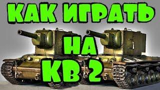 как играть на КВ  2   how to play on KV 2