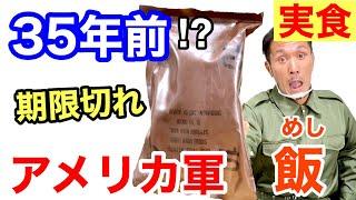 【実食】元自衛隊員が期限切れアメリカ軍「旧型MRE」を食べてみたらヤバ過ぎた! America old military Ration Food