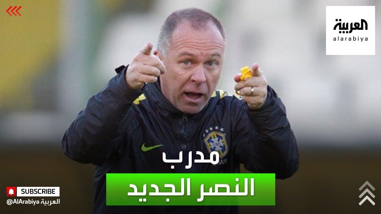 تعرف على مدرب نادي النصر السعودي الجديد  - نشر قبل 6 ساعة