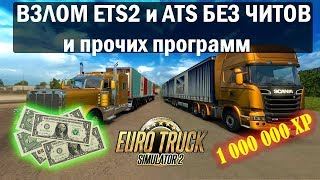 Я нашёл баг на деньги в ETS 2 (I found a bug with the money in the ETS 2)