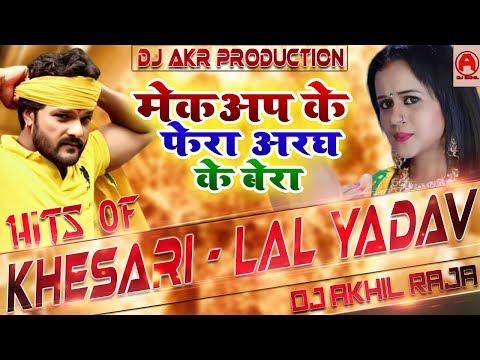 makeup-lagawala-ke-phera-me-[-khesari-lal-yadav-]-mix-by-dj-akhil-raja-dance-mix-|-khesari-lal-dj