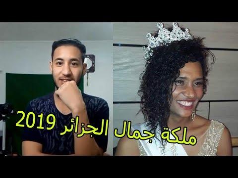 مهزلة ملكة جمال الجزائر 2019 RamZy AR Miss Algerie