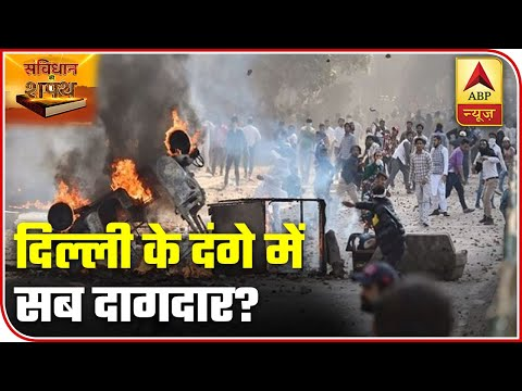 All Responsible For Delhi Violence? | Samvidhan Ki Shapath (27.02.2020) | ABP News