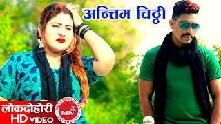 New Lok Dohori 2074 | Antim Chithi - Rajendra Kandel, Yubaraj Bastola & Laxmi Rana Ft. Nabin & Sanam