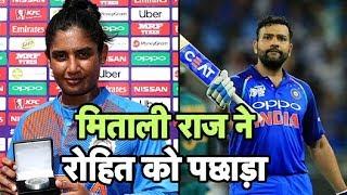 टी-20 में मिताली राज ने रोहित शर्मा के रिकॉर्ड को तोड़ा | Sports Tak