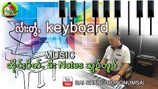 လႆၢးတွႆႇ MUSIC ၼိုင်ႈပိတ်ႉ မီးNotes သွင်တူဝ် keyboard- จายแสงหอนน้ำสาย ၸႆၢးသႅင်ႁွၼ်ၼမ်ႉသႆၢ