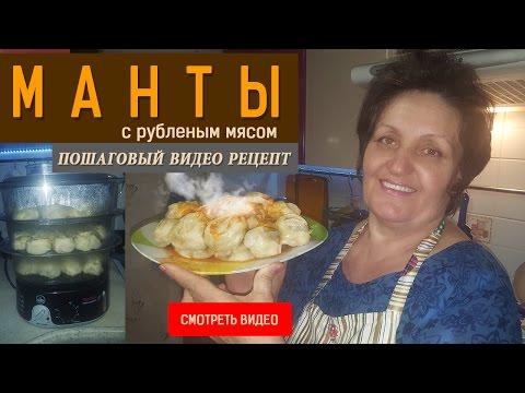 Манты с рубленым мясом!  Пошаговый видео рецепт