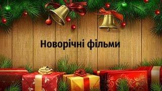 175 Новорічних фільмів:)