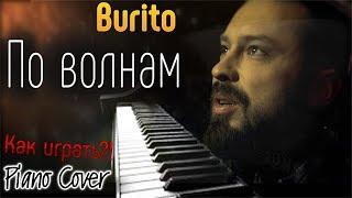 Музыка для души!!! Burito - ПО ВОЛНАМ..(Piano-Instrumental Cover)