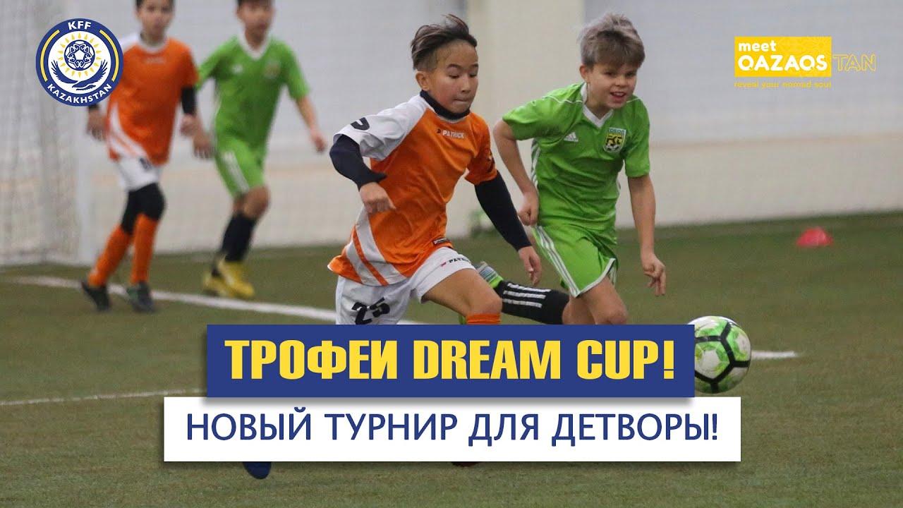 Футбольная академия реал мадрид в усть каменогорске