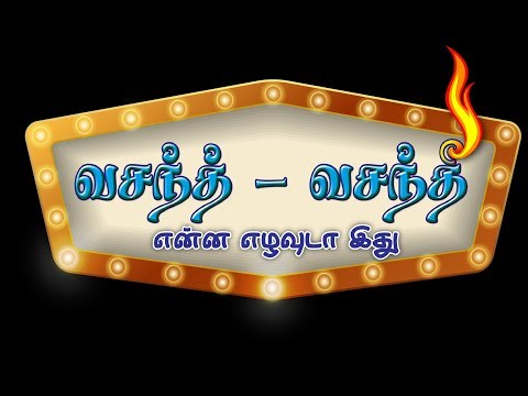 Comedy Web series - Vasanth Vasanthee - Episode 1 - A hilarious journey